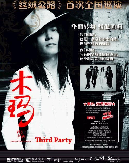 【木玛Third Party】乐队全国巡演--兰州站—时间音乐吧 - 虫子 - 拂晓,记忆绽放...★虫子★
