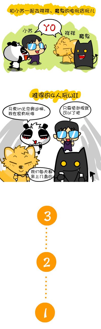春节访友记一 - 林无知 - nonopanda的博客