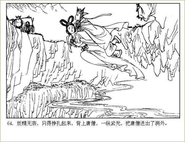 河北美版西游记连环画之三十一 【无底洞】 - 丁午 - 漫话西游