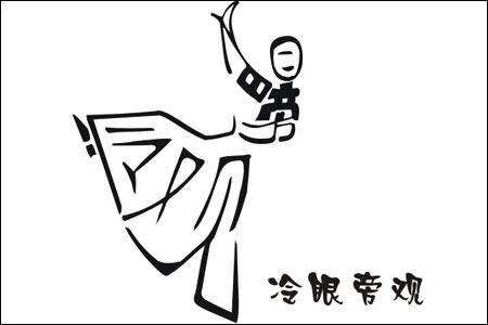 【趣味汉字】你认的出这些成语吗? - syxdxdl - 小草青青的休闲娱乐空间 欢迎朋友们的光临