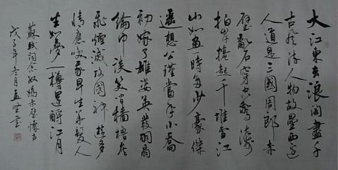 我的行书作品--赤壁怀古 - 悠然忆南山的日志 - 网易博客 - 游戏花丛 - zhangfan.gsi 的博客