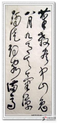 引用 李徐灵草书[李白草书歌行诗十幅屏] - 风帆 - 风帆的博客