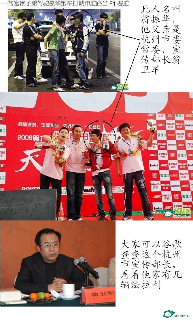 杭州飚车撞人案新人肉搜索引发新的贪污大案(转载) - 尹剑翔 - 大胡子二零