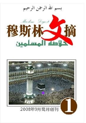 (推荐])穆斯林文摘 免费下载 - 穆斯林.优素伏 - 穆斯林乐园