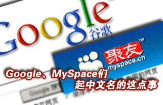 Google、MySpace们起中文名的这点事 - 易观国际 - 我的博客