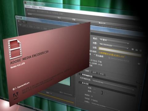 【Adobe Media Encoder CS4】4.01 更新修正程序  - 视觉玩偶 - 视觉玩偶