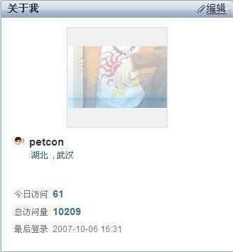 庆祝访问过万 - petcon - petcon的博客