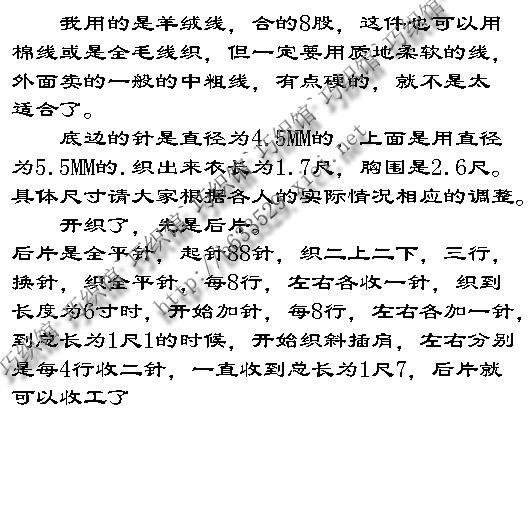 PP韩版毛衣教程 - lily - llhtourist 的博客