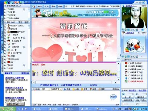 《 浪漫大连的情人节 》作者:HADA - dl3040 - 大连天健3040论坛博客