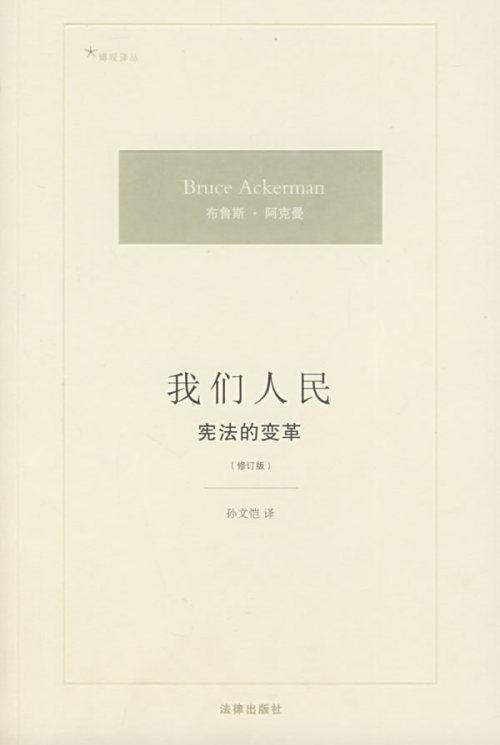 华夏书评121期:评《我们人民:宪法的变革》 - 任孟山 - 还在路上
