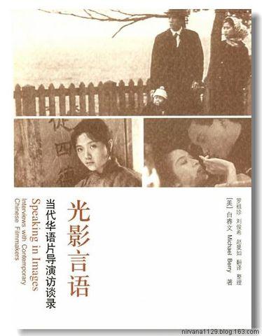 听华语大导讲那电影的故事 - 波斯蜗牛 - 不如重新开始