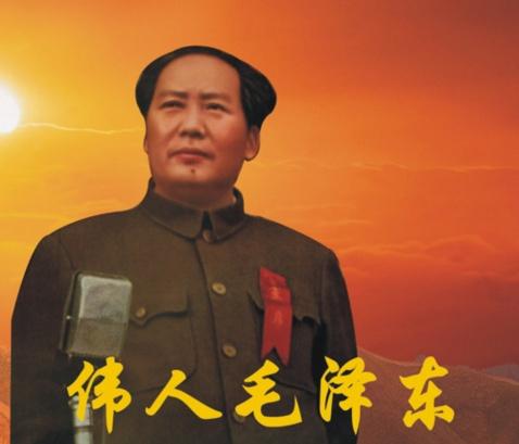 美国禁书是如何写毛泽东的 (转载) - 熙恩 - 熙恩的博客