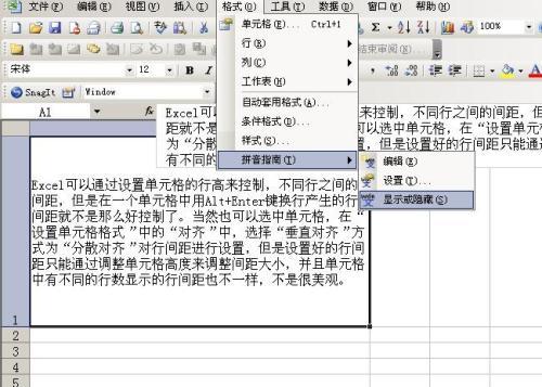 设置Excel单元格内行间距 - Data Mining - 数据分析