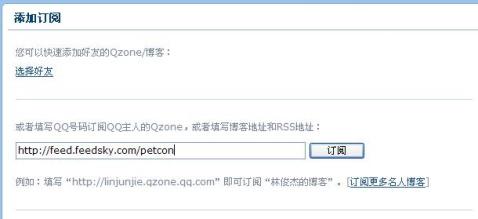 手把手教你订阅博客(5) - petcon - petcon的博客