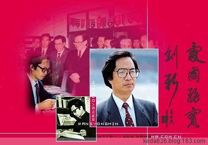【转载】王永民简介  - 科大626 - 科大626的博客