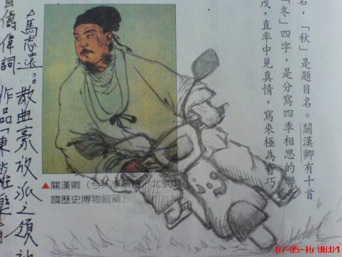 课本涂鸦 - 金仕并 - 三姓学奴网志