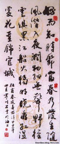 国家一级美术师寒川石题辞 - 廖理南 -        廖理南的博客