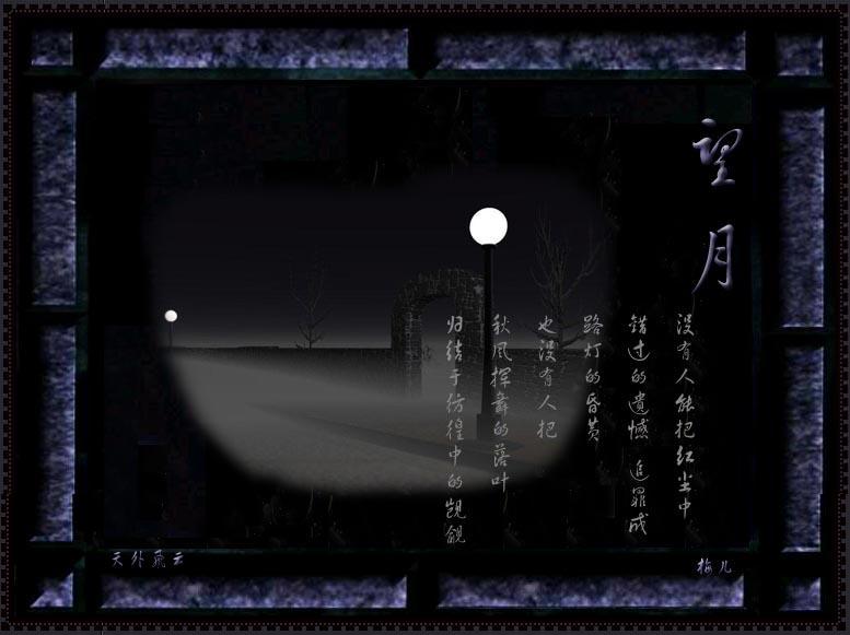 月光 月亮在天上