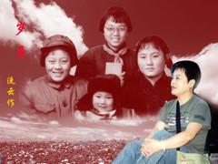 (疏勒诃的红柳)我十五岁替代了母亲 - 疏勒河的红柳 - 疏勒河的红柳