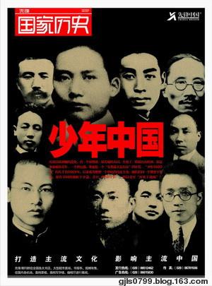 少年中国(一)百年前的中国心灵图画 - 《国家历史》 - 《看历史》原国家历史杂志