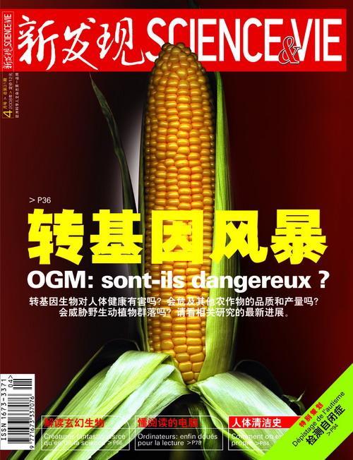 《新发现 SCIENCE  VIE》2008年4月号(总第31期) - 《新发现》杂志官方博客 - 《新发现》杂志官方博客