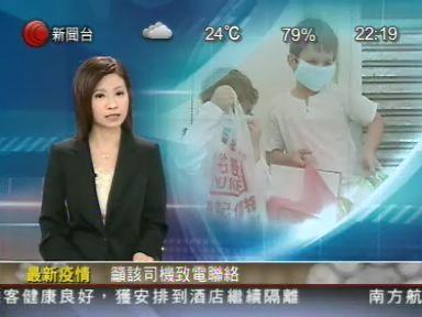 面对猪流感:温情的香港人 - 老榕 - 比老榕年轻
