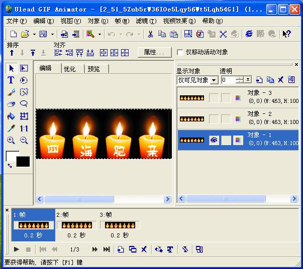 用Ulead GIF Animator软件删除背景 - 江南柳月 - 江南柳月的博客