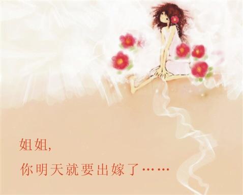 [原创] 姐姐,你明天就要出嫁了…… - 梧桐听风 - 梧桐听风