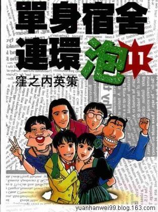 窪之內英策《單身宿舍連環泡》 - youlin - youlin的漫画阅读日志