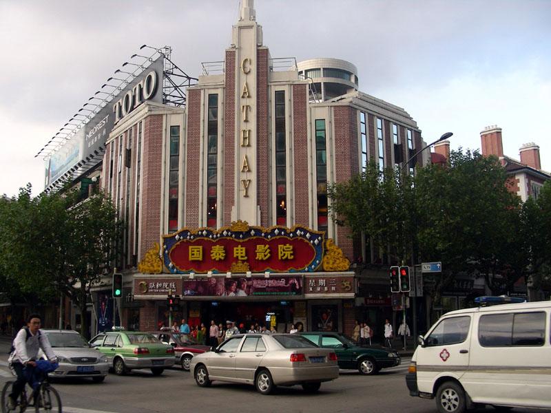 上海故事()国泰电影院旧事 - 语溪子 - 语溪子的博客