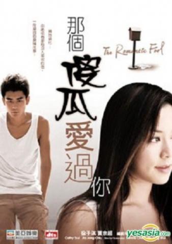《那个傻瓜爱过你》 DVD中字幕(2007香港爱情喜剧片)  - ☆藍色の精靈☆ - ☆藍脃朩鵰☆-の阿朩☆
