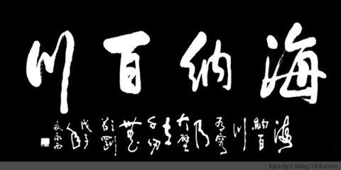08书法101 - 董永西 - 宗山墨人的博客