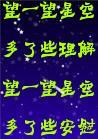 (原创)星空 - 龙飞日月 - 艺术天地