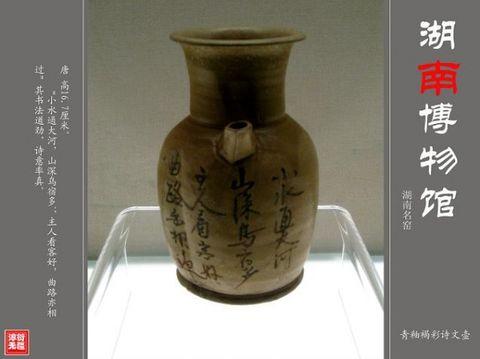 湖南省博物馆之湖南名窑陶瓷 - 老排长 - 老排长(6660409)