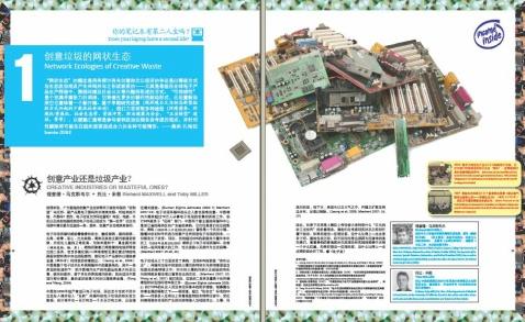 33期《创意中国》--创意垃圾的网状生态 - urbanchina - 《城市中国》urbanchina