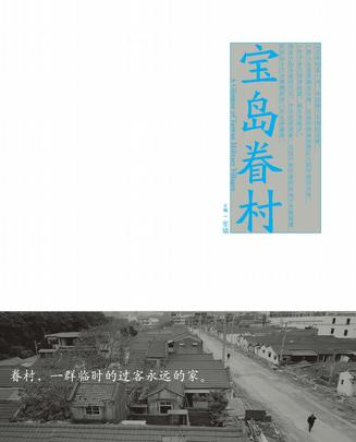 【2010翻书日志】:《宝岛眷村》 - 绿茶 - 绿茶:茶余饭后