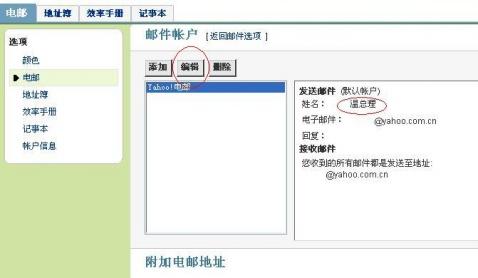 原创:图解如何更改雅虎邮箱主页/首页的显示名? - 西点学员 - Paradeisos