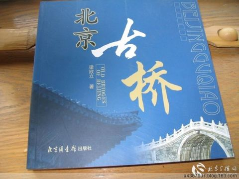 [组图] 茶余饭后话北京之 古桥游02-08(转,52P)