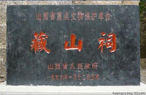 山 西 盂 县 傅 氏 藏山祠 - 怀谷 - 浦东老傅的笔记本