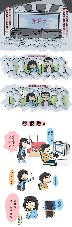 民间艺术 - 小步 - 小步漫画日记