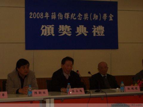 2008年海門中學薛伯輝紀念獎助學金頒獎典禮 - 薛伯輝 基金會 - 薛氏公益基金會——紀念尊敬的薛伯輝先生