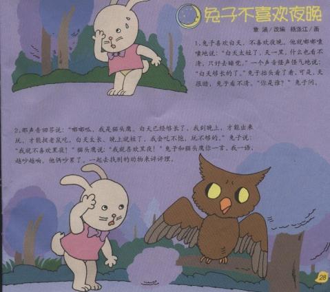 故事:兔子不喜欢夜晚 - 快乐宝贝 -    快乐之家