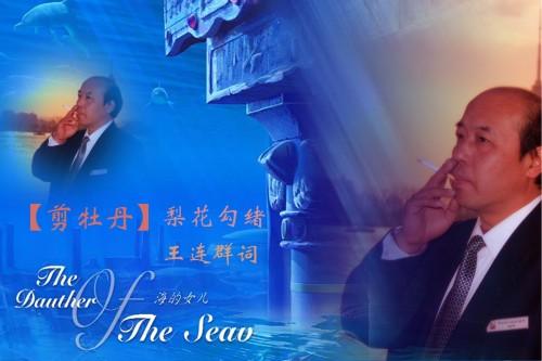 王连群/词 [翦牡丹] 梨花勾绪 - 今生有你 - wlq19580 的博客