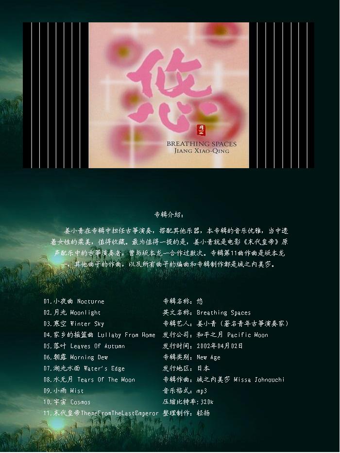 引用 【专辑】中国新世纪音乐系列·和平之月·姜小青·《悠》320K/MP3 - 空谷逸云 - 澹泊一生
