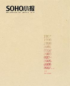 2007年第七期《十年》——上海和香港 - soho小报 - SOHO小报的博客