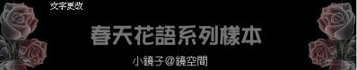 日志背景-春之花语系列(黑) - ★小鏡子★ - §镜 空 间§