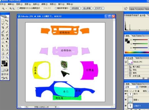 擎速FD UV拆分 - 不一 - Edu.861009