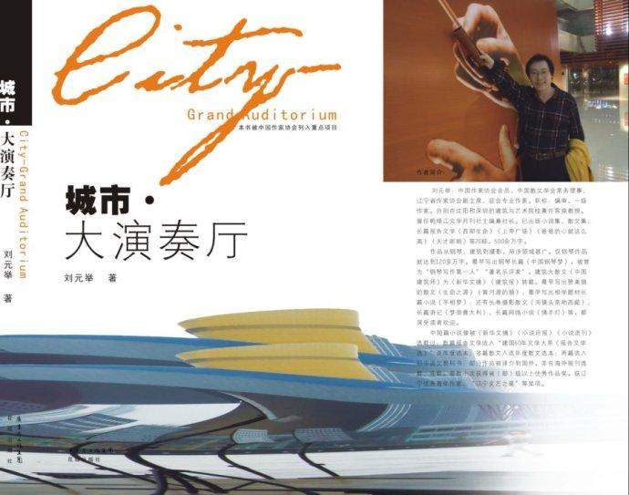 新书封面ABC - liuyj999 - 刘元举的博客