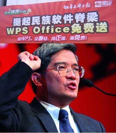 IT路况--只有郎咸平能够救中国Office - 炳叔 - 炳叔的博客