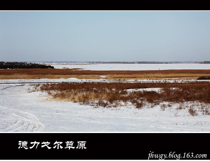 [原]走向寒冷——德力戈尔草原 - 生有所息 - 生有所息